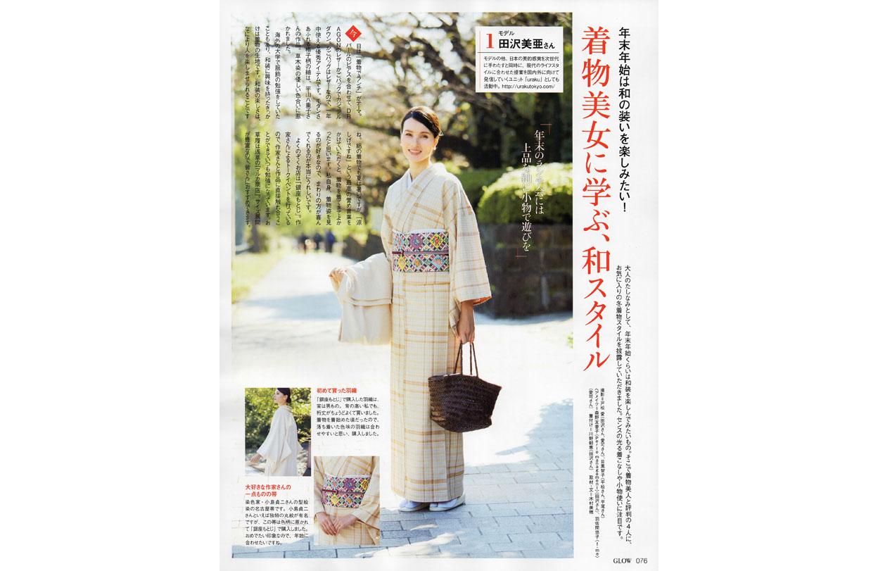 glow-kimono