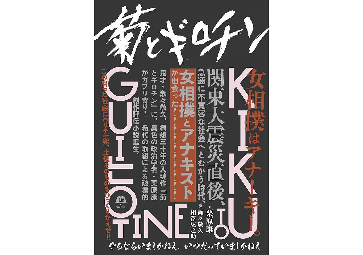 菊ギロトークショー