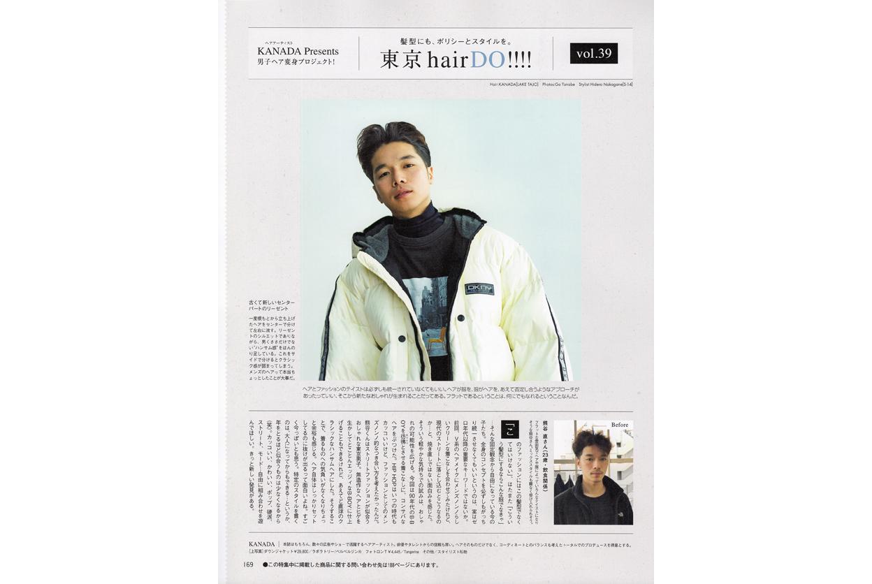 MEN'S NON-NO2019.03-nao-web