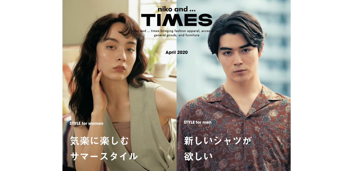 「niko and ... TIMES」4月号_2020.04.30_1